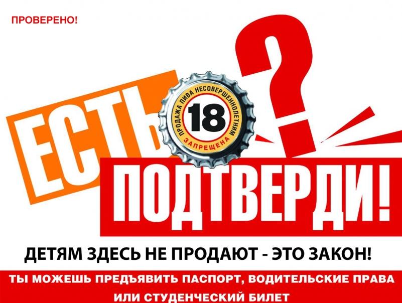 Со скольки лет в России продают алкоголь