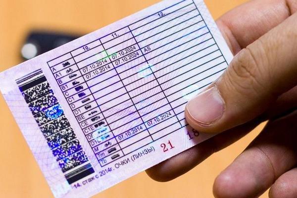 Госпошлина за водительское удостоверение