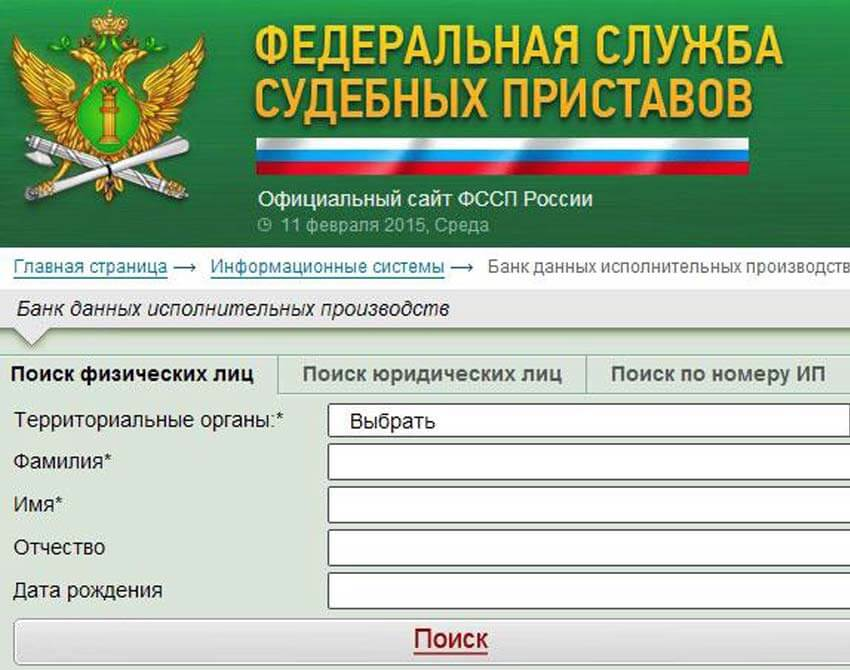 Штрафы ГИБДД на сайте ФССП