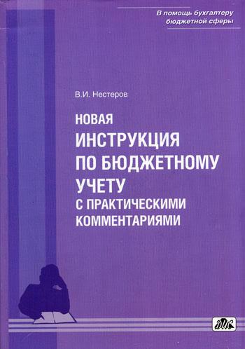 КОСГУ 226 расшифровка