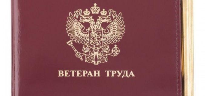 Как получить звание ветерана труда в 2017 году в РФ?