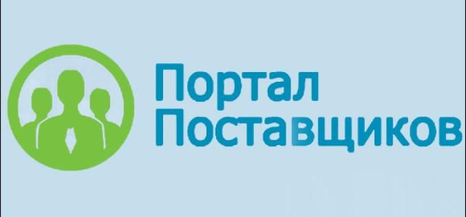 Электронный портал поставщиков ЕАИСТ