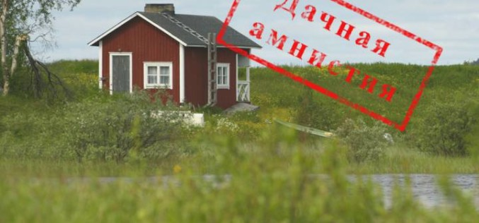 Каков порядок оформления дома по дачной амнистии?