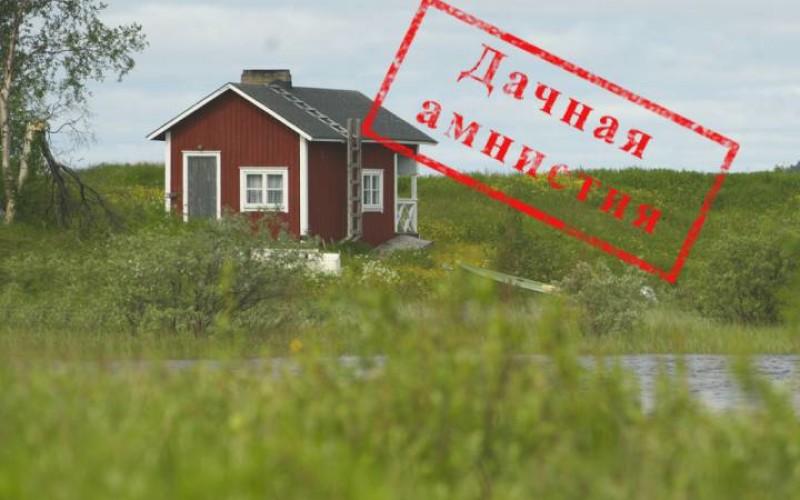 Как быстро и правильно оформить дом по дачной амнистии в 2019 году?
