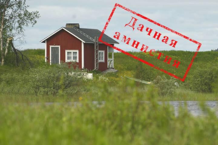 регистрация дачного дома по дачной амнистии