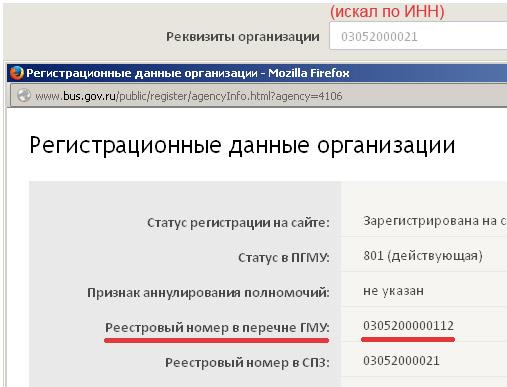 Учетный номер организации ГМУ