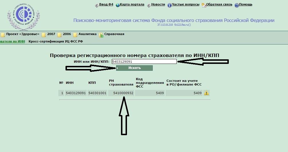 Как узнать рег номер ФСС по ИНН