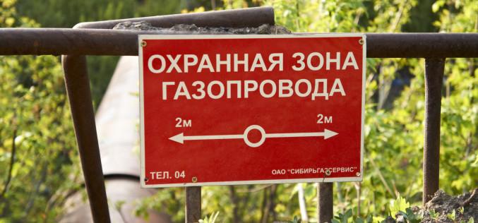 Охранная зона газопровода среднего давления