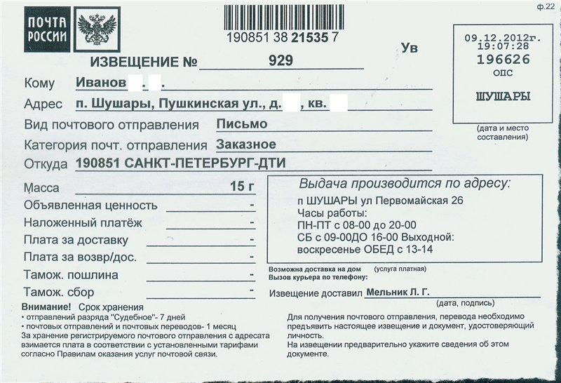 Письмо заказное Красноярск ДТИ