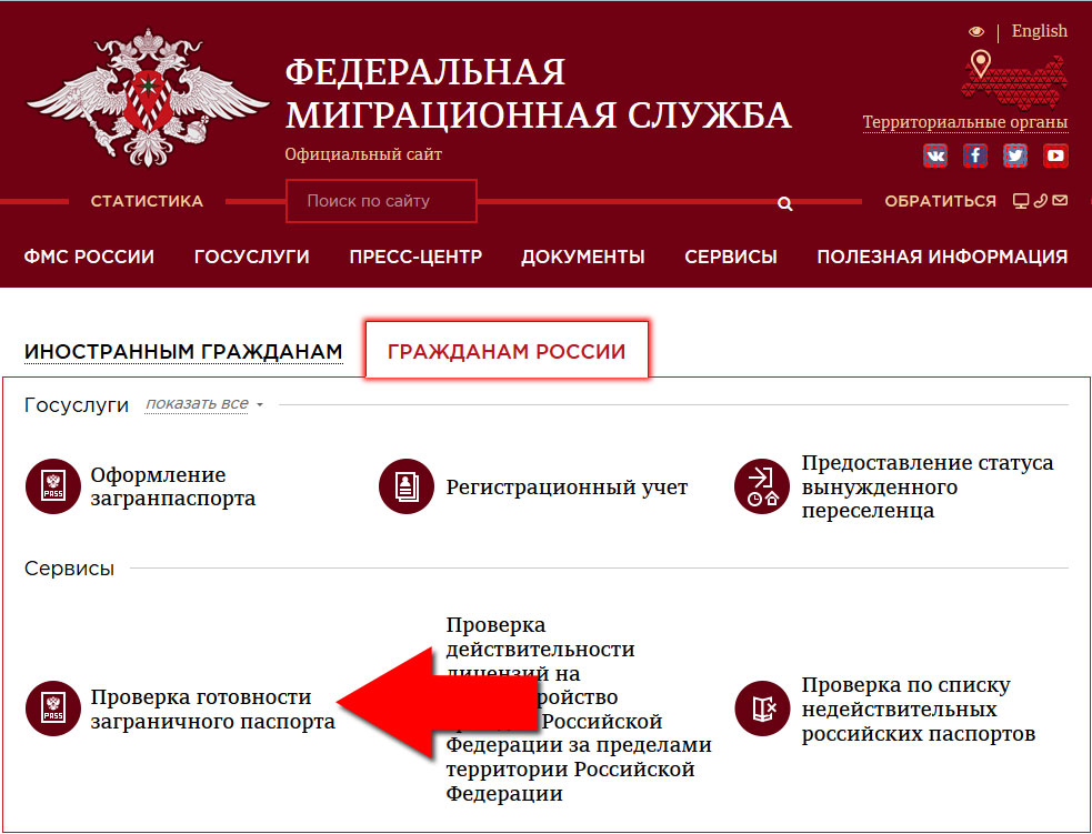 Проверка загранпаспорта на сайте УФМС