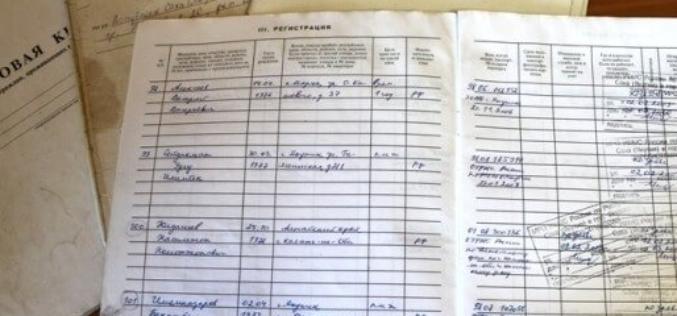 Как заказать обычную и архивную выписку из домовой книги
