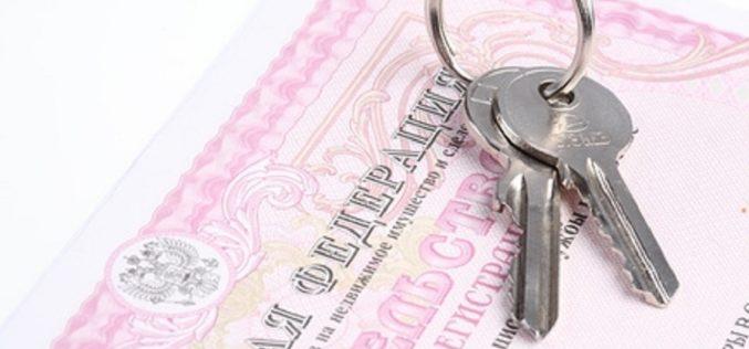 Регистрация права собственности: оплата госпошлины в 2019 году
