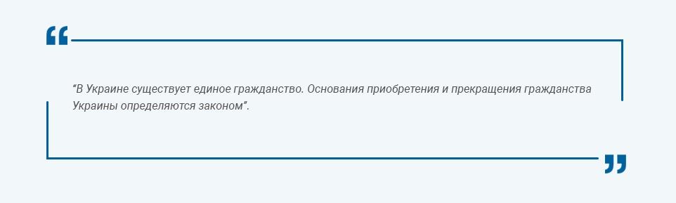 Статья 4 Конституции Украины