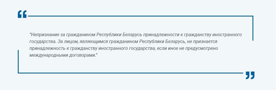 """Статья 11 Закона РБ """"О гражданстве"""""""