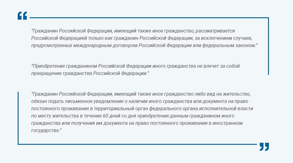 """Статья 6 ФЗ """"О гражданстве РФ"""""""